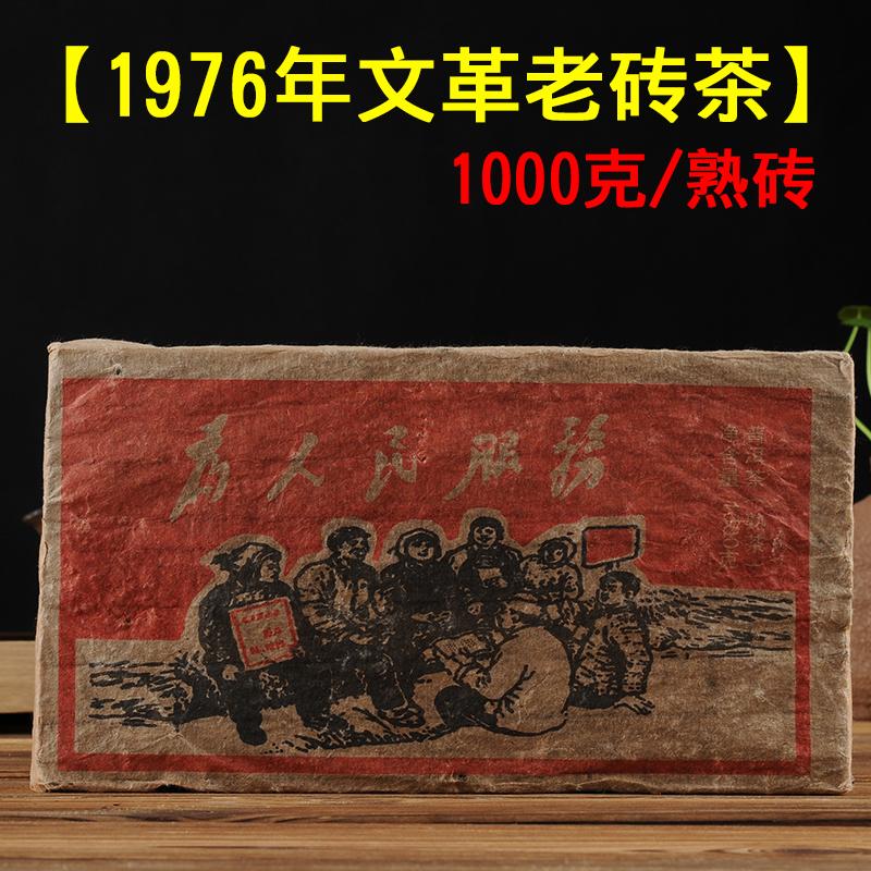 1976年勐海茶厂云南普洱茶 为人民服务文革茶砖老熟茶特制1000克
