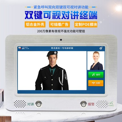 IP network video intercom service terminal prison school office hospital one touch intercom extension two-way call