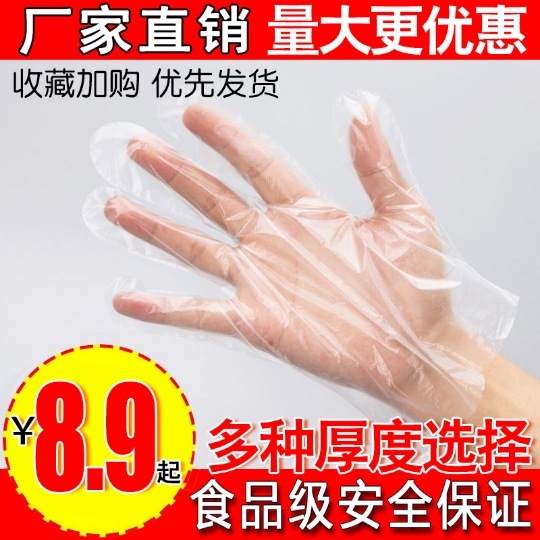 Disposable gloves PE plastic film transparent catering food grade hospital special thickening beauty salon hair dyeing protection