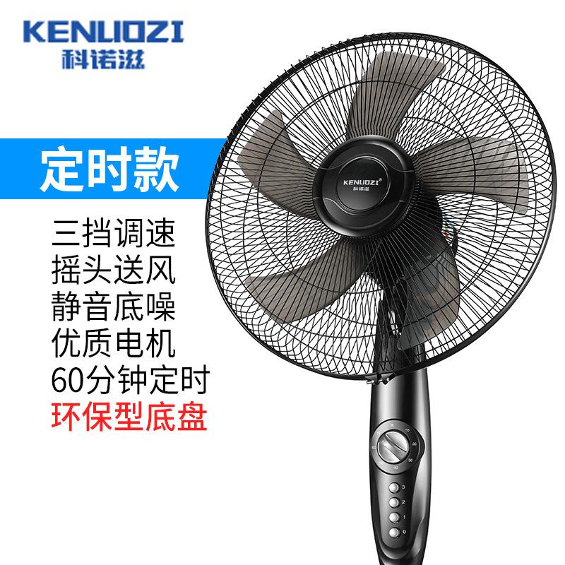 New konozi sn-l903 electric fan floor fan household silent vertical lifting fan with timing