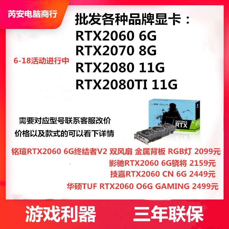 全新rtx2060 6g gt图灵台式oc显卡2149.00元包邮