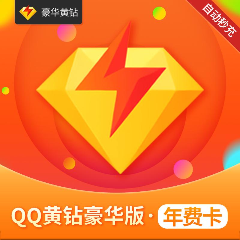 腾讯QQ黄钻豪华版年费QQ豪华黄钻1年卡带年标QQ豪华黄钻12个月