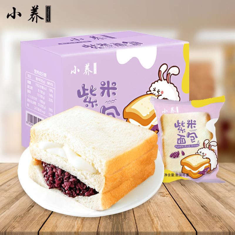 小养品牌紫米夹心吐司面包1000g整箱切片早餐营养手撕健康小麦11月04日最新优惠