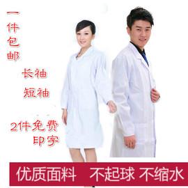 医生白大褂长袖短袖男女医师服大夫服药店工作服医护制服 可印字