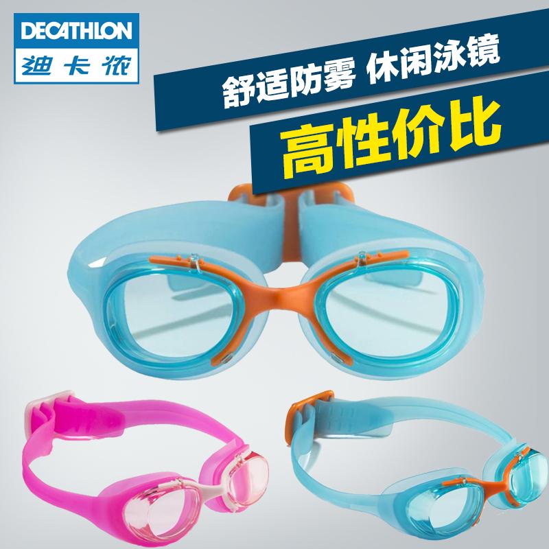 迪卡侬儿童泳镜防水防雾游泳眼镜满24.90元可用1元优惠券