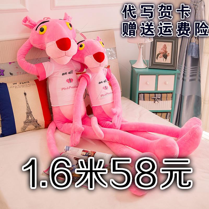 达浪粉红豹公仔粉红顽皮豹毛绒玩具跳跳虎儿童送女友生日礼物抱枕