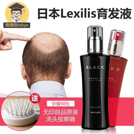 日本原装进口 乐喜力丝Lexilis防脱发生发增发密发生发液育发液