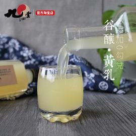 九拙堂谷酿黄乳配芝麻丸更美味纯手工月子米酒农家自酿