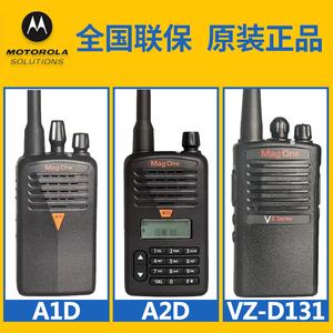 摩托罗拉A1D数字对讲机A2D数模俩用手持威泰克斯VZ-D131户外手台