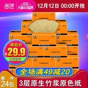 蓝漂竹浆本色抽纸3层家用抽取式面巾纸餐巾纸不漂白本色抽纸*24包