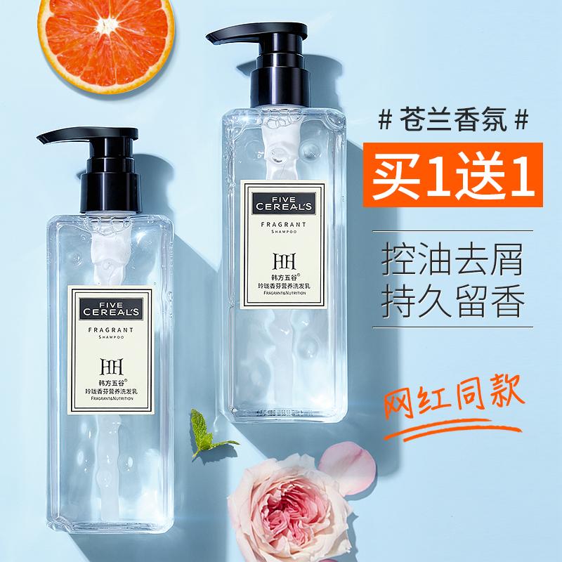韩方五谷持久留香洗发水护发素沐浴露膏套装控油去屑止痒香味男女