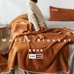 华夫格加厚床单珊瑚绒毯子学生被子