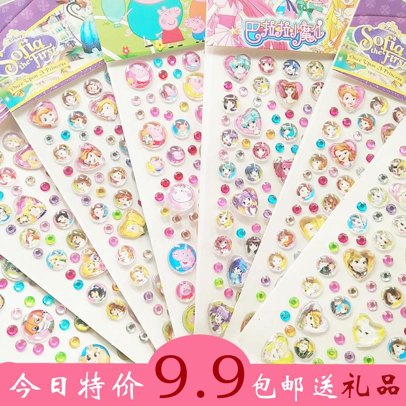 钻石贴纸儿童宝石水晶钻自粘贴幼儿园奖励卡通立体贴女孩可爱贴画