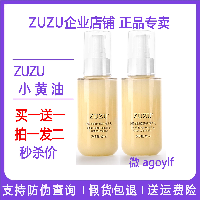 【买一送一】ZUZU正品小黄油肌底修护精华乳液深层补水拍一发二图片