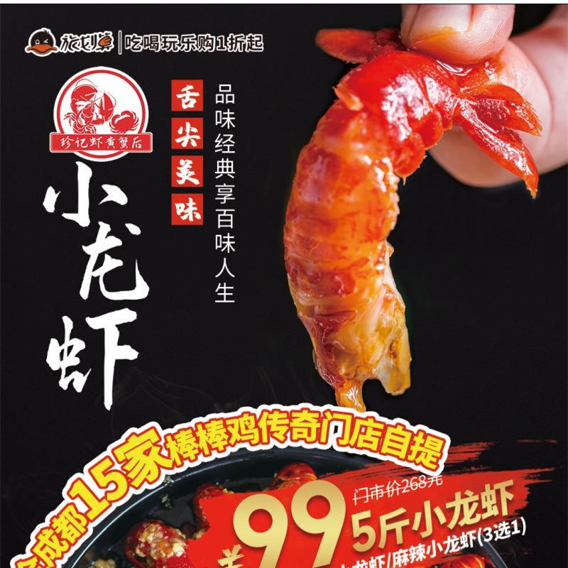 波波旅游【四川成都】珍记虾黄蟹后小龙虾美食优惠券特价票券715