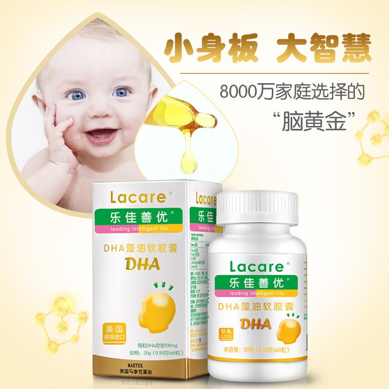 乐佳善优DHA美国原装进口海藻油婴幼儿童宝宝软胶囊60粒*4盒_领取200元天猫超市优惠券