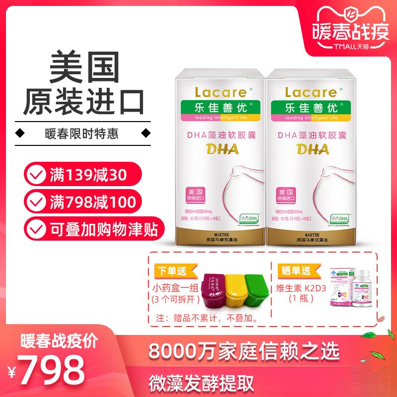 乐佳善优DHA海藻油软胶囊孕妇专用成人装美国原装进口45粒2盒装