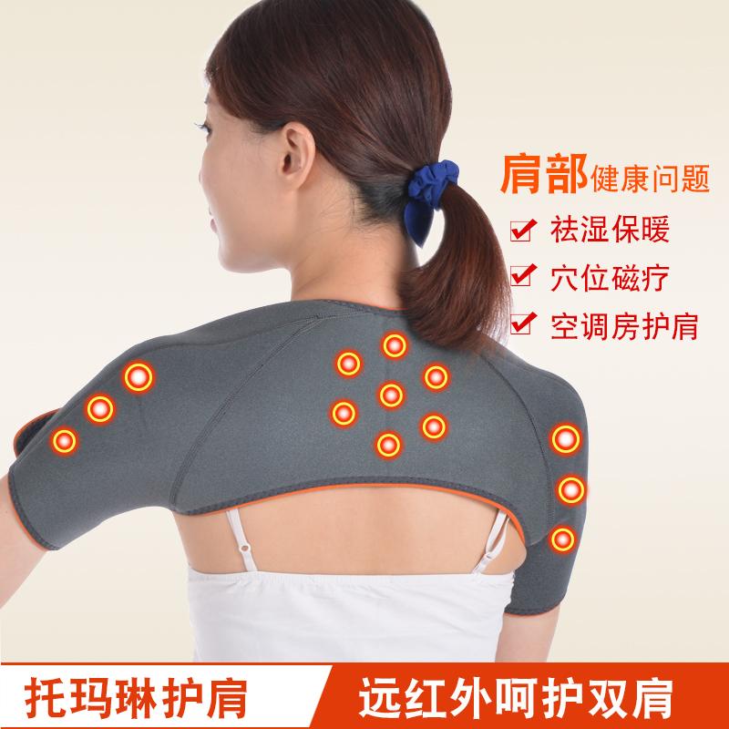 康博莱托玛琳磁疗护肩保暖睡觉护肩带肩颈理疗男女士秋冬季防寒