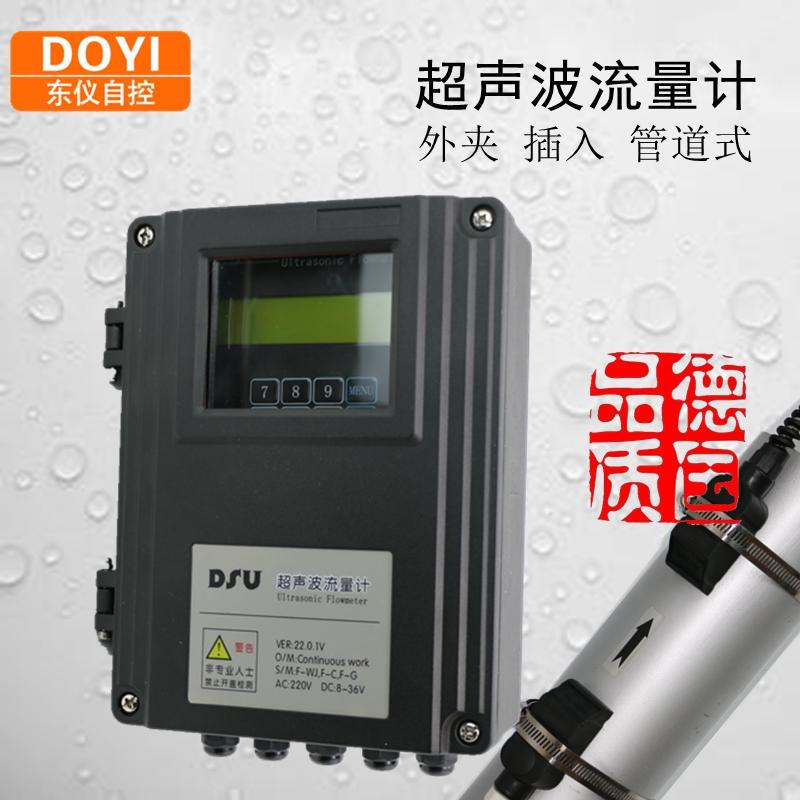 东仪外夹式超声波流量计 外夹式传感器管道式超声波流量计热量表
