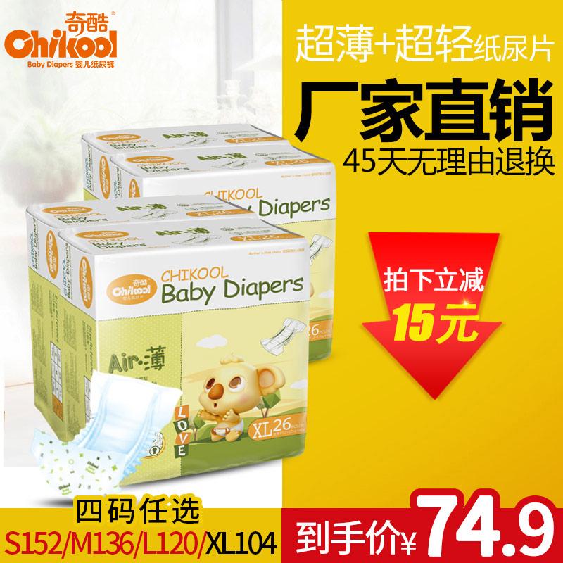 【送尿片扣】奇酷夏季纸尿片超薄透气新生婴儿宝宝尿不湿XL104片