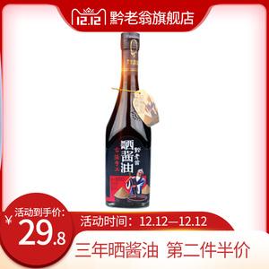 黔老翁500ml调味品凉拌黄豆酱油