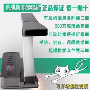 良田高拍仪S808AF远程在线网课教学设备S1086L1010小型1000万像素