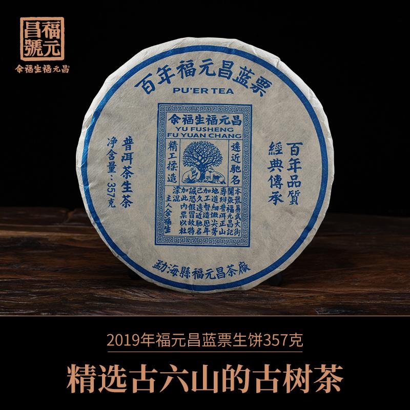 余福生福元昌普洱茶古树 生茶饼传芳系列百年福元昌蓝票357g生饼