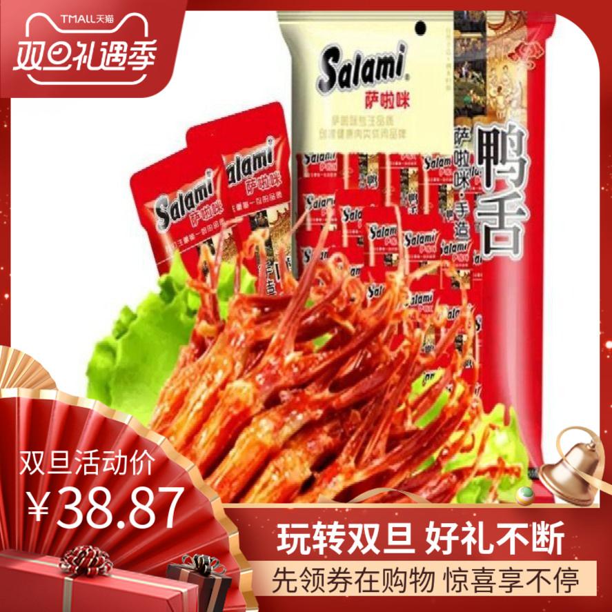 萨啦咪手造酱鸭舌头温州特产独立包装40/80/142g鸭肉零食中国大陆