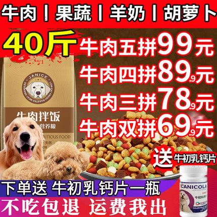 狗粮通用型40斤装金毛萨摩耶泰迪柯基阿拉斯加10幼犬20kg大型成犬