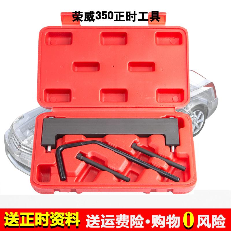 荣威350 550正时工具 名爵3 MG3众泰T600 1.5 1.3凸轮轴专用工具