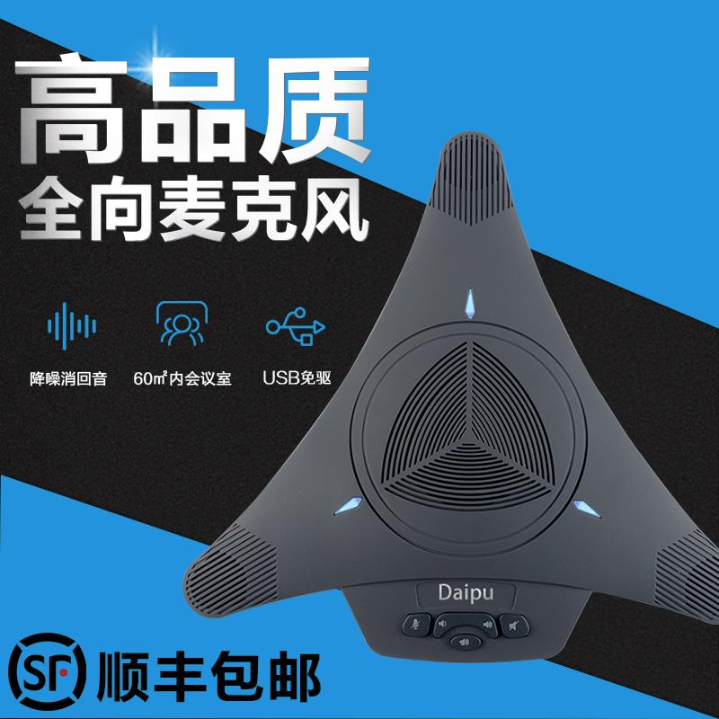 Носить прибрежный все для микрофон USB видео конференция микрофон hd рабочий стол возвращение звук ликвидировать кроме конференция система звук