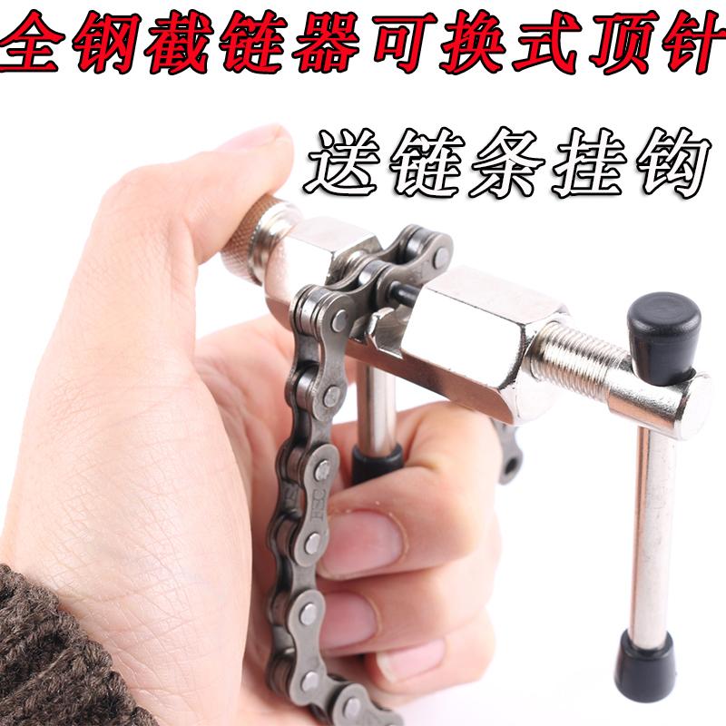 Бесплатная доставка вырезать цепь велосипед инструмент борьба цепь / демонтировать цепь велосипед цепь горный велосипед цепь инструмент