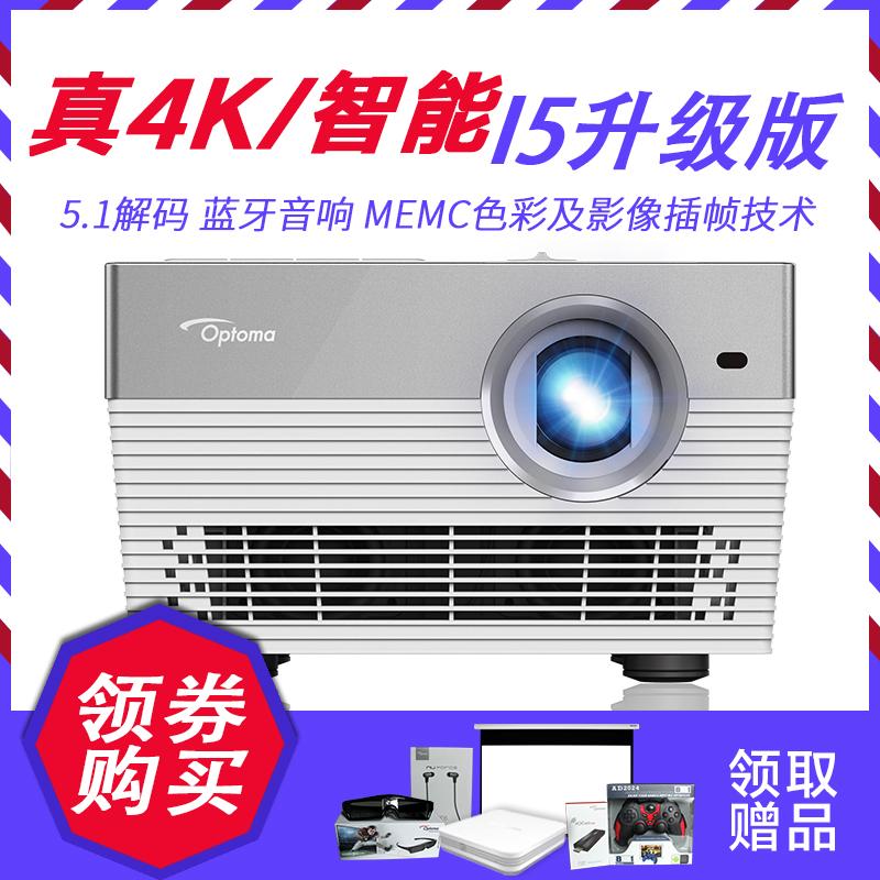 奥图码I5+ 4K智能家用LED无线WIFI  I5升级版超高清投影仪无屏电视 12月01日最新优惠