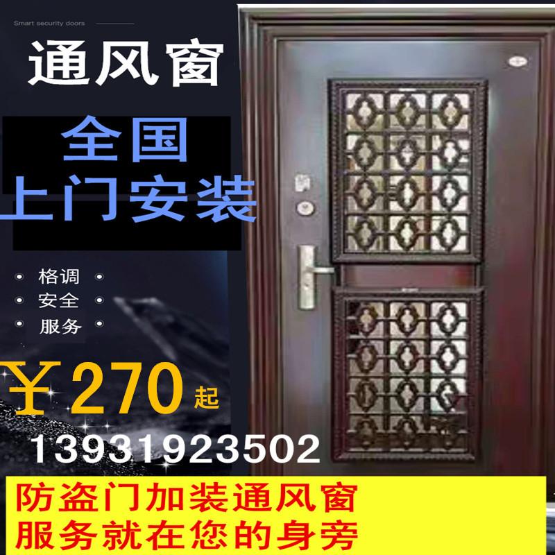 全国防盗门加装通风窗改装通风门换气口加装小窗户透气纱窗子母门