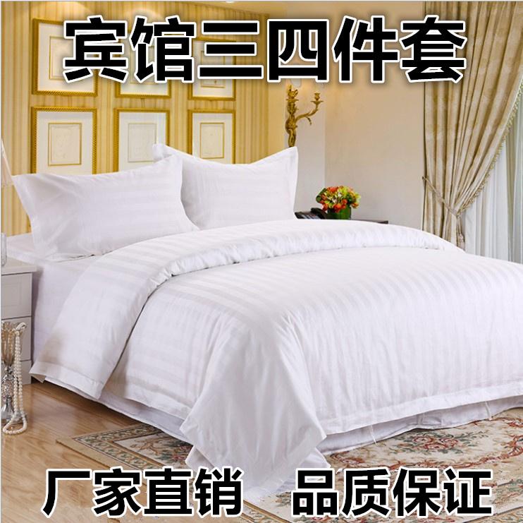 宾馆酒店床上用品白色三四件套医院旅馆加密加厚缎条被套床单枕套