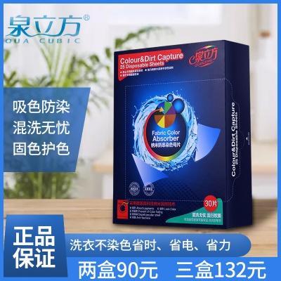 【30片盒装】色母片纳米防串色吸色片洗衣机混吸色纸片防染色串色