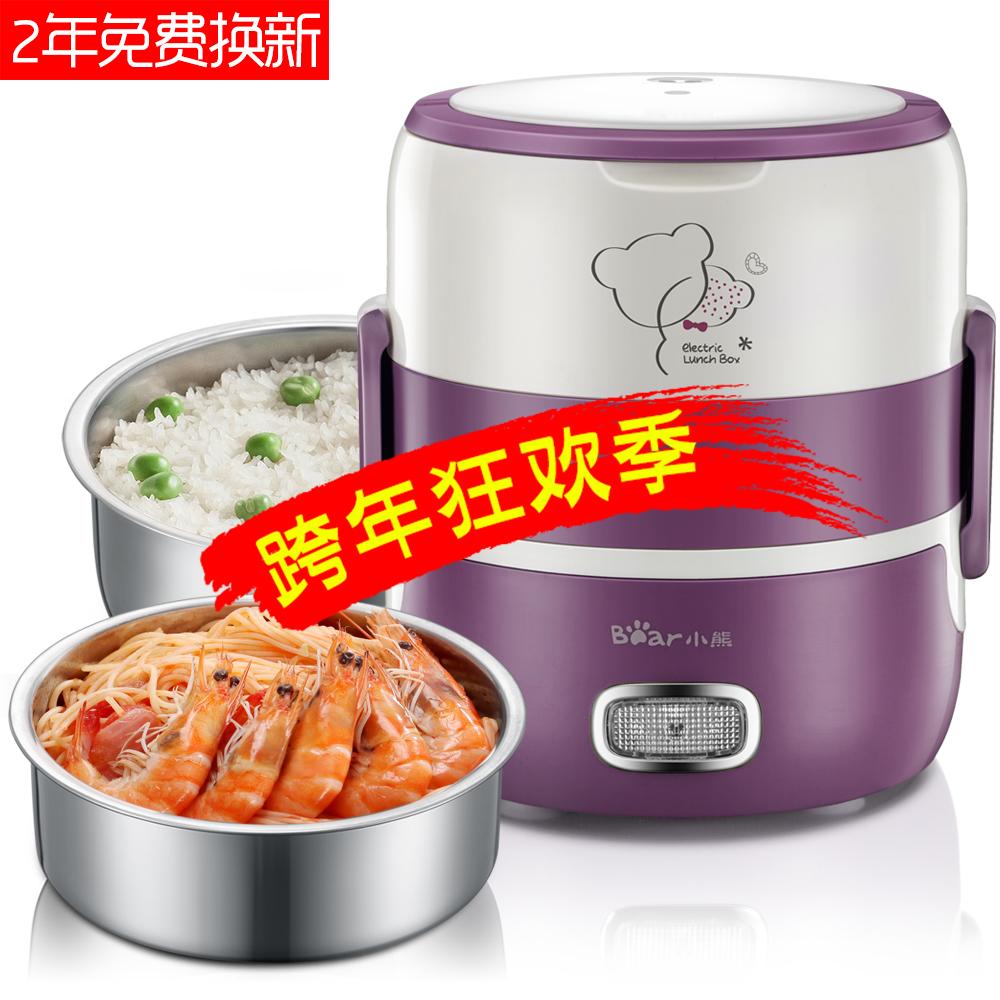 小熊保溫飯盒可插電加熱便攜帶飯器蒸煮熱飯鍋迷你雙層電熱飯盒