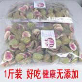 冻干无花果干水果脆500g新鲜无糖添加山东威海特产烘培雪花酥特级