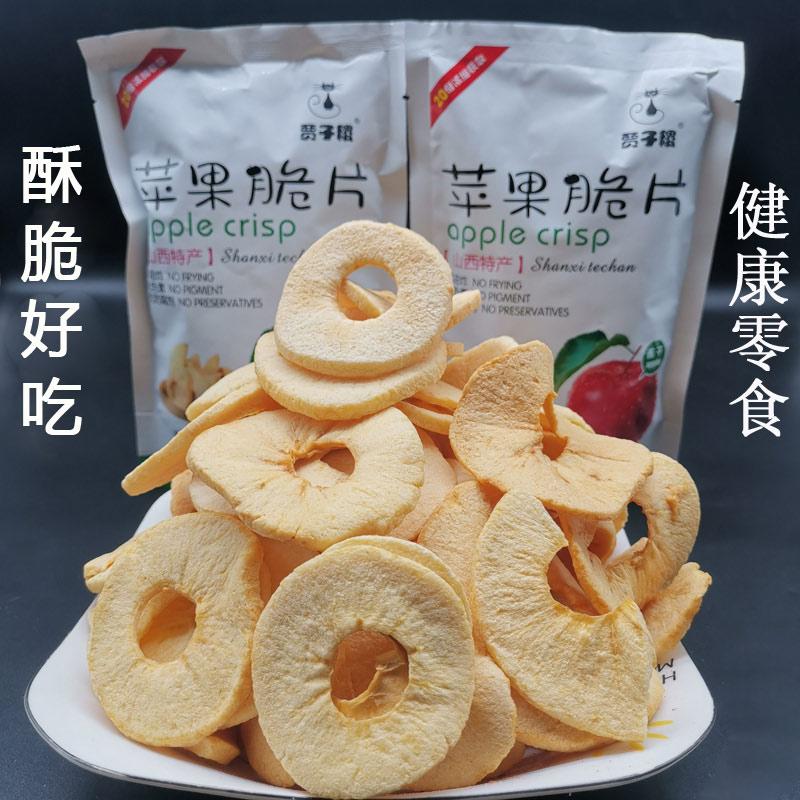 苹果干苹果脆片水果干无加糖好吃营养原味脱水烘干无油小包装零食
