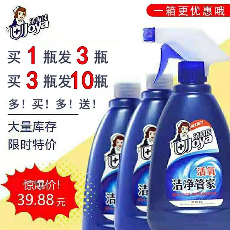 Jieyijia Swiss formula active oxygen cleaning housekeeper kitchen cleaning multifunctional household cleaner
