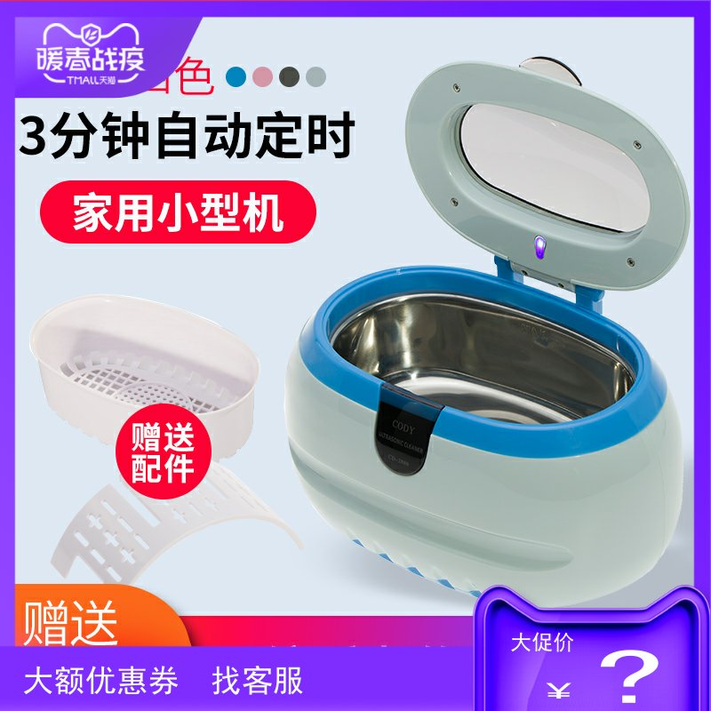 Household ultrasonic cleaning machine small glasses cleaning glasses jewelry watch shaver denture cup accessories