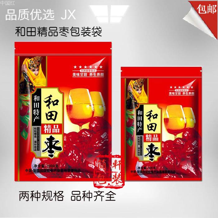 精品和田红枣阿克苏枣包装袋 500g1000g克新疆特产袋自封批发包邮