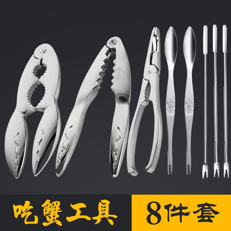 蟹八件304不锈钢专用开蟹具工具神器套装品蟹吃螃蟹拆蟹家用钳