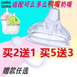 配可么多么comotomo广口奶瓶配件喝水杯非原装超软鸭嘴水嘴奶嘴