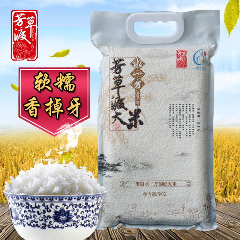 Fangcaodu rice new rice 5kg ecological rice fragrant rice green natural farmhouse japonica rice 10 jin bag sushi rice