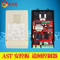 AST安控道闸控制器主板HCW停车场道闸遥控智能主机系统5V光电限位