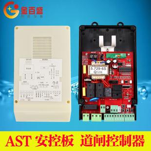 光电限位5V停车场道闸遥控智能主机系统HCW安控道闸控制器主板AST