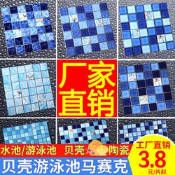 游泳池马赛克天然贝壳定制拼图案陶瓷蓝色水池浴池鱼池防滑墙瓷砖