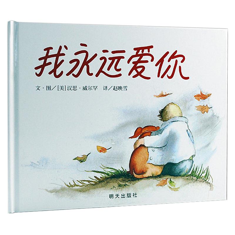 我永远爱你 非英文幼儿园儿童睡前绘本故事书6--10岁 亲子阅读幼儿图书平装3-4-7-8-10-12岁早教配图批发 一年级必读不带拼音字大