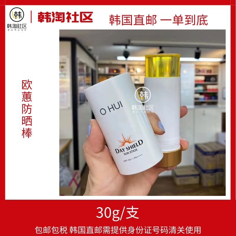 Korea direct mail Korea local counter OUHUI ohui OUHUI sunscreen stick spf50 + refreshing and not greasy